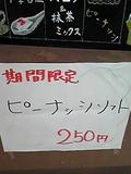 ピーナッツか?ピーナシシっていう新種の食べ物か?250円も払って確認する勇気はない!by 匿名さん 240x320(24KB)