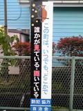 いいかえれば、いつも誰かがのぞいている盗聴している…犯罪自治会だ!by 那須野四一 240x320(25KB)